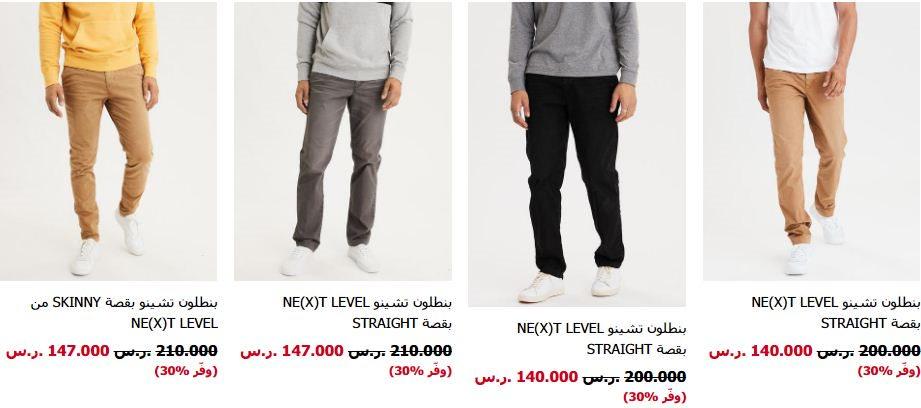 تخفيضات امريكان ايجل السعوديه جينزات رجالية
